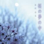 藤野由佳ソロミニアルバム「桜の夢の中」