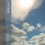オオフジツボ・フルアルバム「空の鼓動」