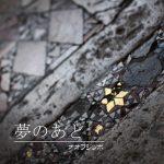 オオフジツボ・2ndフルアルバム「夢のあと」