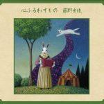藤野由佳ソロアルバム「心ふるわすもの」