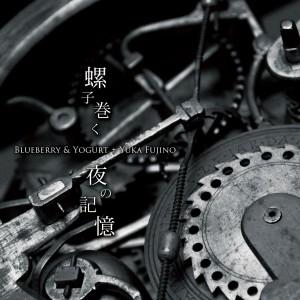 Blueberry&Yogurt+藤野由佳「螺子巻く夜の記憶」