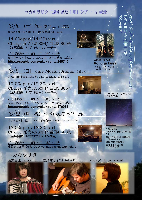ユカキラリタ東北ツアー2015_01