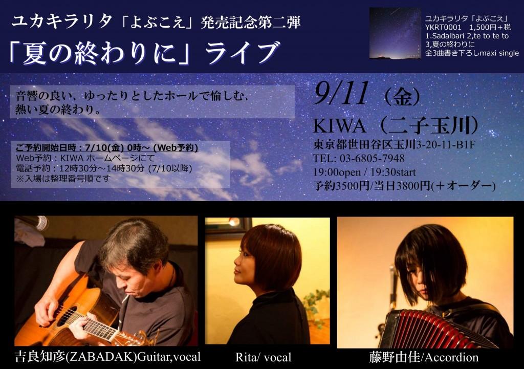 ユカキラリタ2015夏KIWA