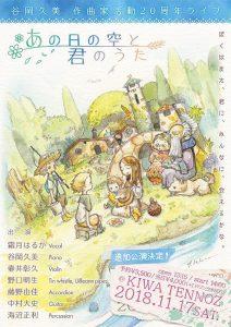 谷岡久美 作曲家活動20周年 「あの日の空と君のうた」昼公演(sold out) @ KIWA TENNOZ(天王洲)