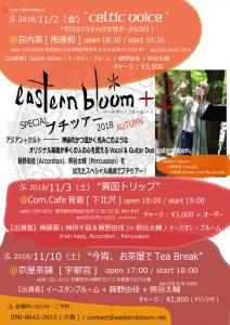 eastern bloom+2 @ 京屋茶舗(宇都宮) | 宇都宮市 | 栃木県 | 日本