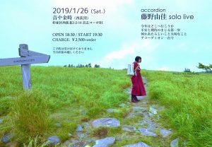 藤野由佳solo @ 音や金時(西荻窪) | 杉並区 | 東京都 | 日本