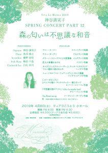 神谷満実子 Spring Concert Part.12音楽  森の匂いは不思議な和音 @ ティアラこうとう小ホール