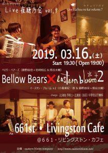 eastern bloom+2/Bellow Bears @ リビングストンカフェ(那須)