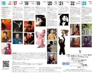 マリオネット・アーティスト山本由也session with 藤野由佳&三浦咲 @ 絵空箱(神楽坂)