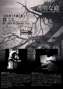 透明な庭(shezoo+藤野由佳) @ CAFE BEULMANS(成城学園)