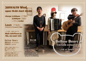 Bellow bears+熊谷太輔 @ lown(下北沢)