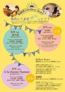 梅藤園+Bellow bears「梅雨入り直前からっとツアー」 @ tokō(宇都宮)