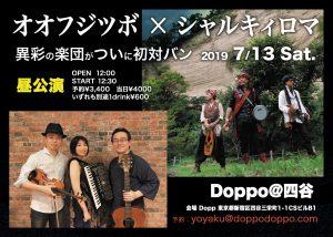 オオフジツボ × シャルキィロマ @ SOUND CREEK Doppo(四ツ谷)