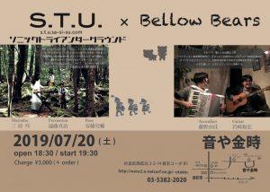 Sonic Tri-Underground×Bellow Bears @ 音や金時(西荻窪)