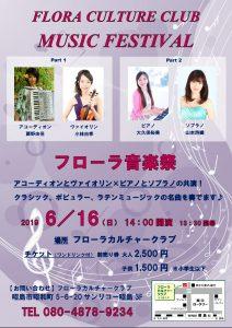 フローラ音楽祭(サポート出演) @ フローラカルチャークラブ(昭島)
