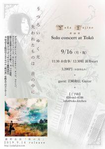 3rdソロアルバム「秋の光」発売記念ツアー @ tokō(宇都宮)