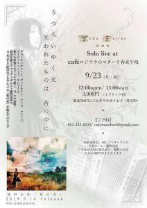 3rdソロアルバム「秋の光」発売記念ツアー @ cafeロジウラのマタハリ春光乍洩(名古屋)