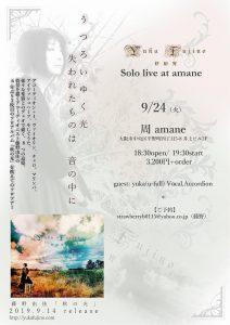 3rdソロアルバム「秋の光」発売記念ツアー @ 周amane(大阪)