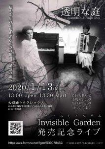 透明な庭1st album「Invisible Garden」発売記念ライブ @ クラシックス(渋谷)