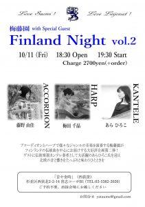 Finland Night vol.2(梅藤園+あらひろこ) @ 音や金時(西荻窪)