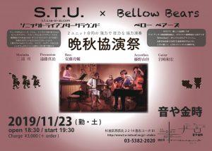 Sonic Tri-Underground×Bellow Bears・晩秋協演祭 @ 音や金時(西荻窪)