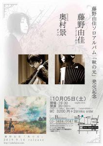 3rdソロアルバム「秋の光」発売記念ツアー @ CAFE BEULMANS(成城学園前)