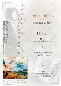3rdソロアルバム「秋の光」発売記念ツアー @ Roji(阿佐ヶ谷)