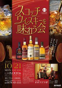 スコッチウィスキーを味わう会(イベント出演) @ 八戸パークホテル