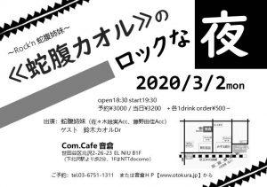 《蛇腹カオル》のロックな夜~Rock'n蛇腹姉妹 @ Com.Cafe 音倉(下北沢)