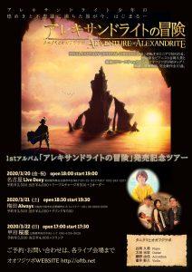 「アレキサンドライトの冒険」発売記念ツアー @ Live Doxy(名古屋)
