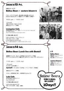 Bellow Bears+熊谷太輔 @ Lala cafe(宇都宮)