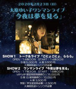 大原ゆい子トーク&ライブ(ゲスト出演) @ 恵比寿ザ・ガーデンホール