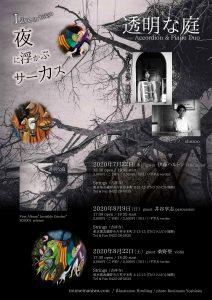 透明な庭(5/2振替公演) @ Strings(吉祥寺)