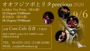 オオフジツボとリタprecious 昼の部「Golden tea party」(5/9振替公演) @ Com.Cafe 音倉(下北沢)