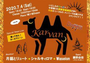 (開催中止)スリーマンライブ「帰ってきた!Karvan!」 @ SOUND CREEK Doppo(四ツ谷)