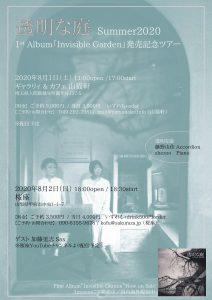 透明な庭アルバム発売記念ツアーvol.2 @ ギャラリィ&カフェ山猫軒(越生)
