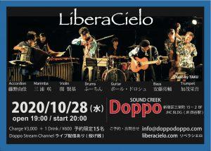 リベラシエロ @ SOUND CREEK Doppo(四ツ谷)