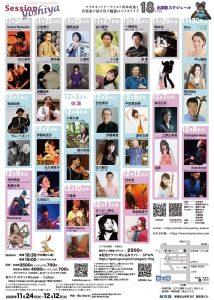 Session Yoshiya 2020(出演:藤野&三浦咲) @ パフォーミングギャラリー&カフェ『絵空箱』(江戸川橋)