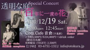 百年に一度の花~「透明な庭」special concert @ Com.Cafe 音倉(下北沢)