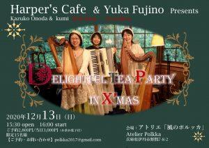 《キャンセル待ち受付中》Delightful Tea Party in X'mas(Harper's Cafe&藤野由佳) @ アトリエ「風のポルッカ」(伊丹)
