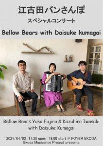 Bellow Bears+熊谷太輔 @ 江古田ホワイエ