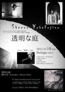 透明な庭 @ Strings(吉祥寺)