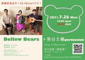 Bellow Bears+熊谷太輔※時間変更有 @ 音や金時(西荻窪)