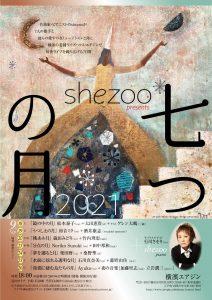 shezoo presents 「七つの月」~水面に揺れる透明な月 @ 横濱エアジン